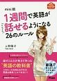 1週間で英語がどんどん話せるようになる26のルール<mini版> アスコムmini bookシリーズ