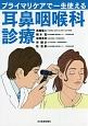 プライマリケアで一生使える 耳鼻咽喉科診療