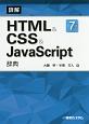 詳解・HTML&CSS&JavaScript辞典<第7版>