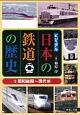 ビジュアル日本の鉄道の歴史 昭和後期~現代編 (3)