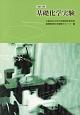 基礎化学実験<改訂3版>