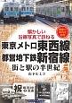 懐かしい沿線写真で訪ねる 東京メトロ東西線・都営地下鉄新宿線 街と駅の半世紀