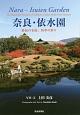 奈良・依水園 静寂の名庭、四季の彩り