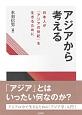 アジアから考える 日本人が「アジアの世紀」を生きるために