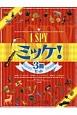 I SPY ミッケ! 3冊セット