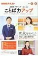NHKアナウンサーとともに ことば力アップ 2017.4-9 NHKラジオ