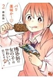 博多弁の女の子はかわいいと思いませんか?(2)