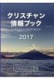 クリスチャン情報ブック 2017 全国のプロテスタント教会・団体・企業・施設の情報ガ