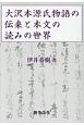 大沢本源氏物語の伝来と本文の読みの世界