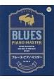 ブルース・ピアノ・マスター CD付