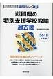 滋賀県の特別支援学校教諭 過去問 2018 教員採用試験過去問シリーズ