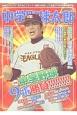 中学野球太郎 特集:中学野球9番勝負!!! (14)