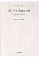 日本大学 統一テスト問題と詳解 地歴・公民科編 平成24年~平成26年