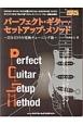 パーフェクト・ギター・セットアップ・メソッド〜自分だけの究極チューニング術〜