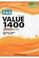 大学入試データ分析 英単語VALUE1400<三訂版>