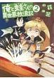俺と蛙-カワズ-さんの異世界放浪記 (2)