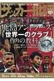サッカー批評 鹿島アントラーズ「世界一のクラブ」作りの教科書 (85)