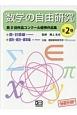 数学の自由研究 全2巻セット