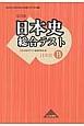 日本史総合テスト 日本史B<改訂版> 日B309準拠