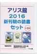アリス館 新刊朝の読書セット 全3巻セット 2016