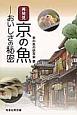 再発見 京の魚-おいしさの秘密