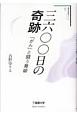 三六〇〇日の奇跡 「がん」と闘う舞姫