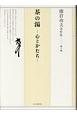 熊倉功夫著作集 茶の湯-心とかたち- (1)