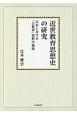 近世教育思想史の研究<オンデマンド版> 日本における「公教育」思想の源流