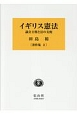 イギリス憲法 田島裕著作集2 議会主権と法の支配
