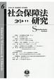 社会保障法研究 2016・11 特集:社会保障法の法源(その2)/社会保障と家族(その2) (6)