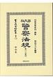 日本立法資料全集 別巻 警察法規 全(上)<第五版> (1128)