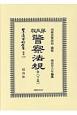 日本立法資料全集 別巻 警察法規 全(下)<第五版> (1129)