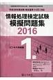 全商情報処理検定試験模擬問題集 1級ビジネス情報編 2016