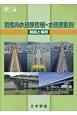 鋼橋の大規模修繕・大規模更新 鋼構造シリーズ 解説と事例