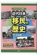 近代日本移民の歴史<ビジュアル版>(全4巻セット)