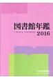 図書館年鑑 2016