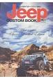 Jeep CUSTOM BOOK TJラングラーが与えた衝撃! (4)