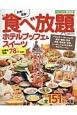 お得!満腹!食べ放題ホテルブッフェ&スイーツ<東海版> 2017-2018