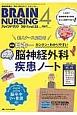 """ブレインナーシング 33-4 2017.4 脳神経看護は""""知れば知るほど""""おもしろい!"""
