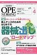 オペナーシング 32-4 2017.4