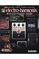 魅惑のエフェクター・ブランド エレクトロ・ハーモニックス 現行主力50モデルのサウンドを収録! ギター・マガジン CD付