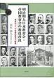 明治期大日本教育会・帝国教育会の教員改良 資質向上への指導的教員の動員