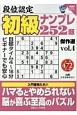 段位認定 初級ナンプレ252題 傑作選 白夜書房パズルシリーズ (4)