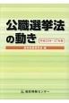 公職選挙法の動き 平成25年~27年