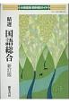 精選国語総合<新訂版> 教科書ガイド<大修館版>