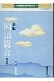 新編国語総合<改訂版> 教科書ガイド<大修館版>