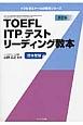 TOEFL ITP テストリーディング教本<改訂版> トフルゼミナールの教本シリーズ