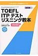 TOFLE ITP テストリスニング教本<改訂版> トフルゼミナールの教本シリーズ
