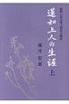 蓮如上人の生涯 史料に見る浄土真宗の歴史(上)