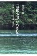 「海邦小国」をめざして 「史軸」批評による沖縄「現在史」